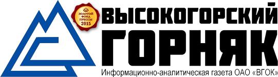 Высокогорский горняк - информационно-аналитическая газета ОАО «ВГОК»