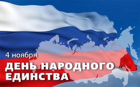 Уважаемые высокогорцы! Поздравляю вас с наступающим Днем народного единства!