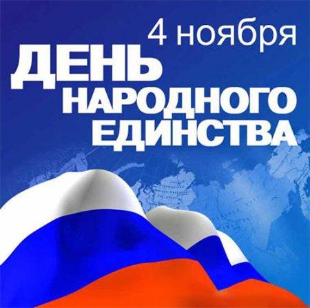 Дорогие работники и ветераны ВГОКа! Сердечно поздравляю вас с Днем народного единства!