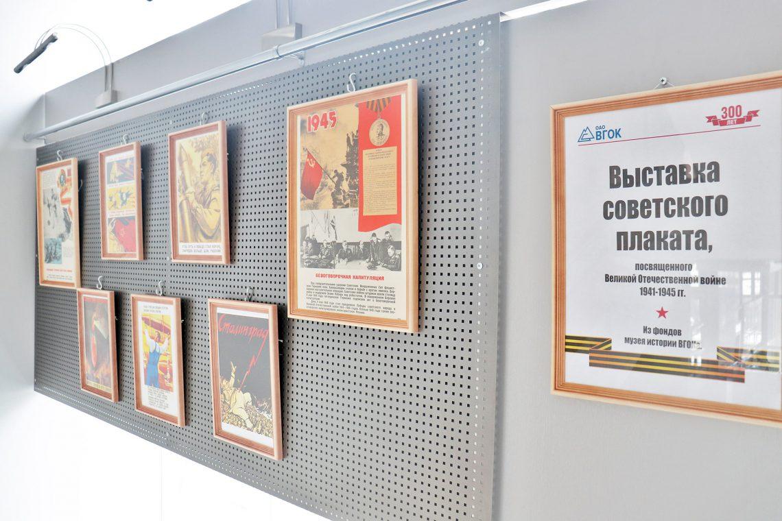 Выставка советского плаката